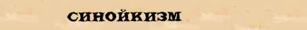 Синойкизм