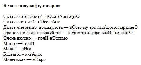 говорим по-гречески.